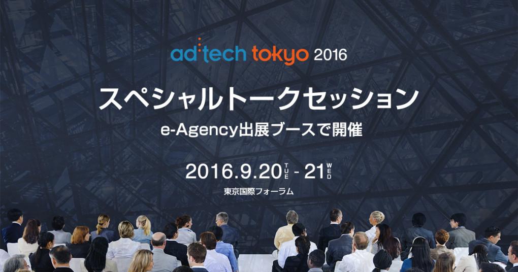 adtech2016