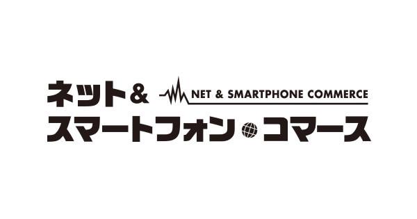 netsmartphonecommerce