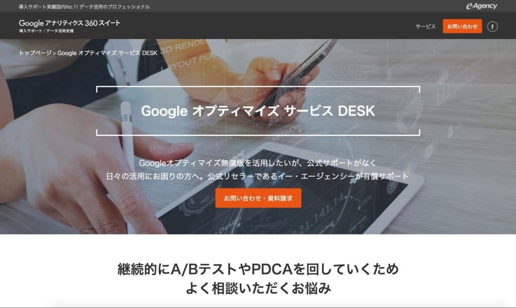 Google オプティマイズ サービスDESK