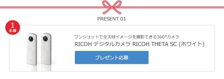 Present_01