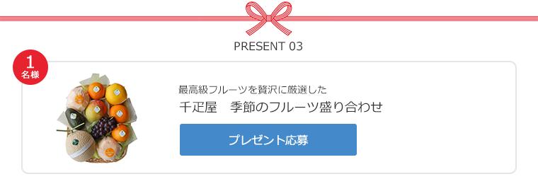 Present_03