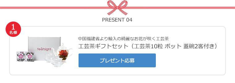 Present_04