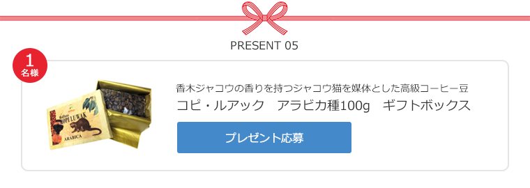 Present_05