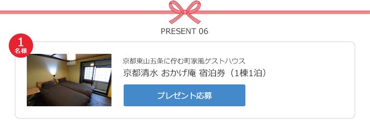 Present_06