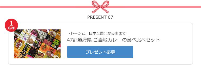 Present_07