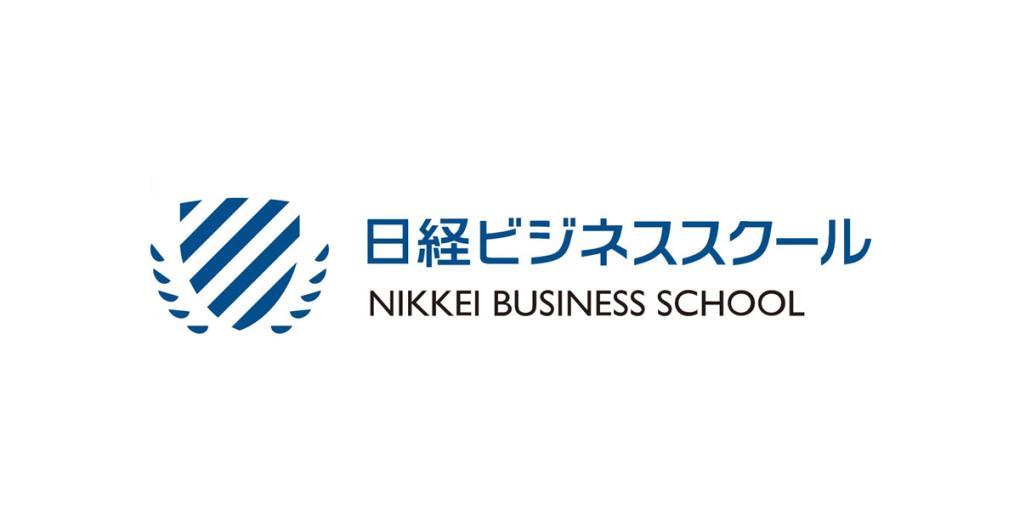 nikkei_business_school
