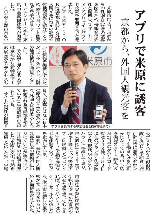 滋賀夕刊新聞に滋賀県米原市と地...
