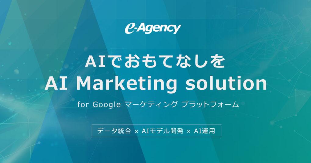 AIでGoogle アナリティクスやCRM...