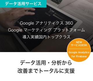 データ活用サービス Google アナリティクス 360 Google マーケティング プラットフォーム 導入実績国内トップクラス データ活用・分析から改善までトータルに支援