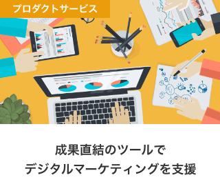 プロダクトサービス 成果直結のツールでデジタルマーケティングを支援