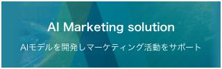 AI Marketing solution AIモデルを開発しマーケティング活動をサポート
