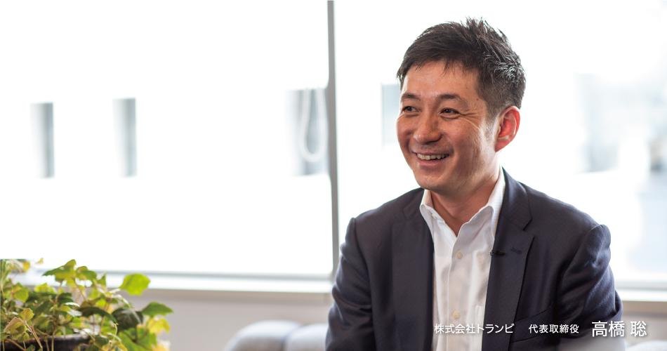 株式会社トランビ 代表取締役 高橋 聡