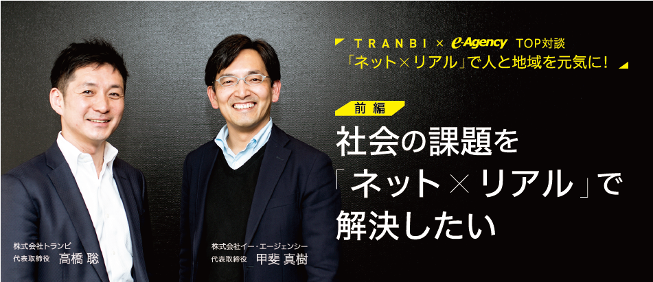 TRANBI×e-Agency トップ対談「ネット×リアル」で人と地域を元気に!【前編】