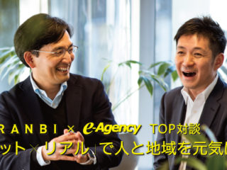 TRANBI×eAgency TOP対談